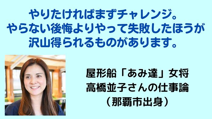 高橋並子さん