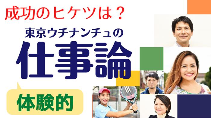 東京ウチナンチュ仕事論