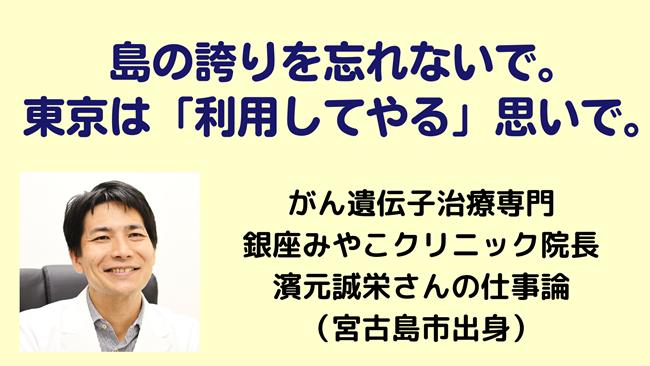 濱元誠栄さん仕事論