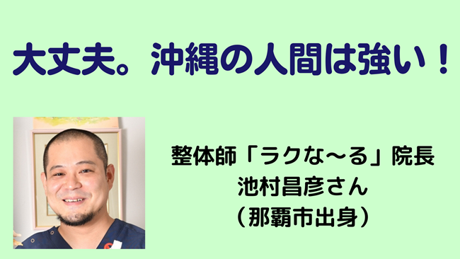 池村昌彦さん仕事論