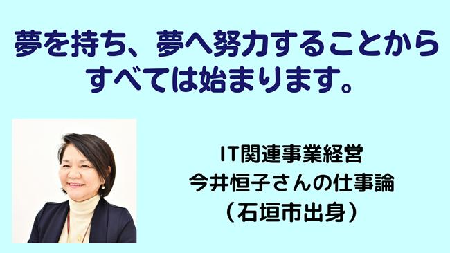 今井恒子さんの仕事論