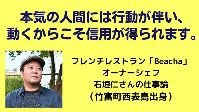 石垣仁さん仕事論