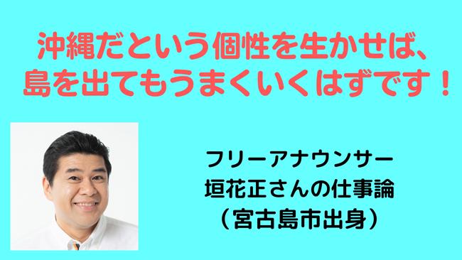 垣花正さん仕事論