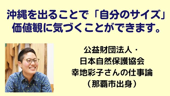 幸地彩子さん仕事論