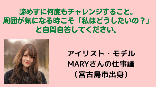 maryさん仕事論