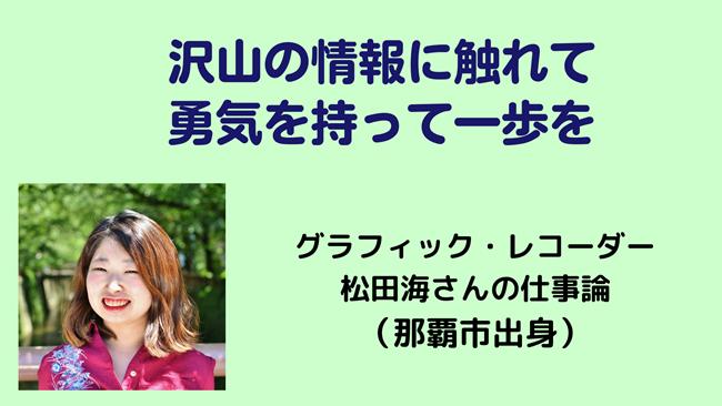 松田海さん仕事論