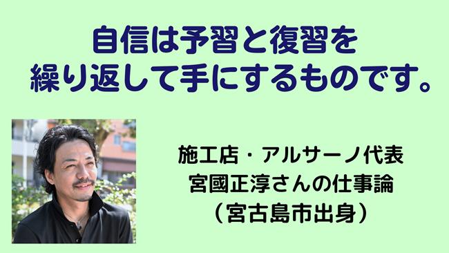 宮國正淳さんの仕事論