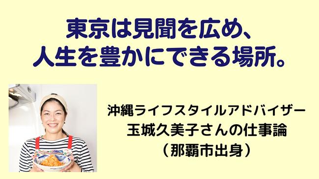 玉城久美子さん仕事論