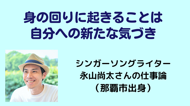 永山尚太さんの仕事論