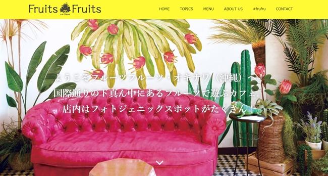 フルーツフルーツ・オキナワ