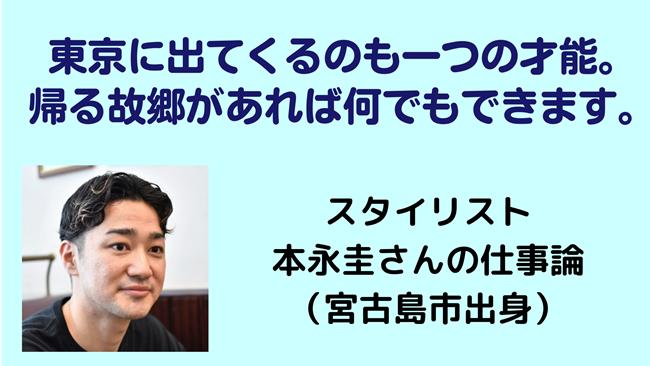 本永圭さん仕事論