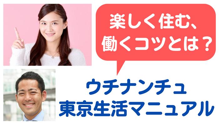 うちなんちゅ東京生活マニュアル