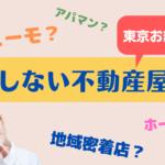 東京部屋探しの不動産選び