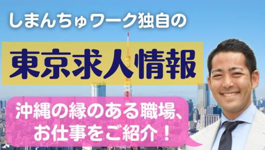しまんちゅワークの東京求人情報